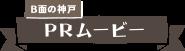 B面の神戸・PRムービー